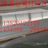 7075铝板模具用140毫米超硬铝板