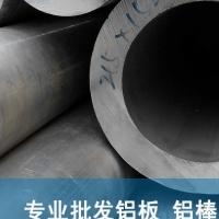 成批出售6063铝管 定制无缝铝管