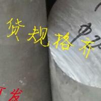 7075-T6铝合金棒、6061-T6铝合金棒