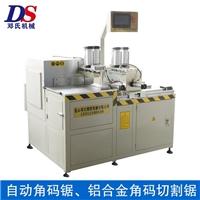 供应DS-A400全自动角码切割锯 铝材切割机