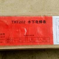 大桥牌THT202放水焊条带水焊接焊条