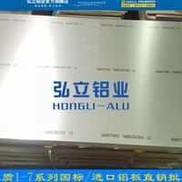 冷加工性好铝板,5052-H24铝板