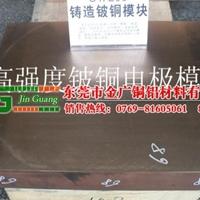 进口铍铜板材 c17200铍铜板厚度
