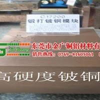 进口高耐磨铍铜板 c17200铍铜厚板