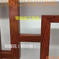熱轉印木紋鋁窗花