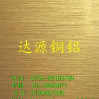 C3600国标黄铜板 C3602拉丝黄铜板生产厂家