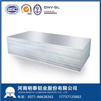 5083铝板、5083铝板价格、5083厂家-河南明泰