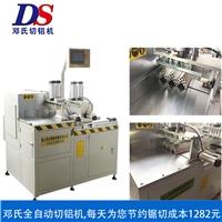 供应DS-A500铝材切割机 高精度全自动切铝机
