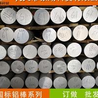 6061铝棒 航空铝棒 高强硬铝合金棒厂家直销