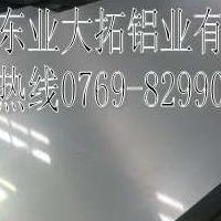 6063光亮镜面铝薄板