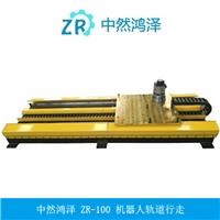 ZR-100机器人轨道行走