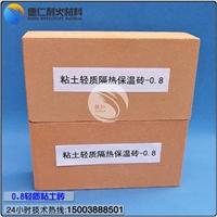 0.8轻质隔热砖 粘土保温砖价格