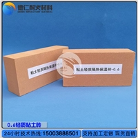 厂家直销 0.6轻质隔热粘土砖价格