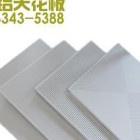 铝扣板板贴图  白色对角有孔铝扣板