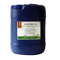 铝合金无氰沉锌剂又名浸锌液化学沉锌