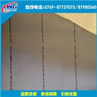 5056防锈铝板  5056中厚铝板
