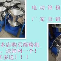 厂家直销:不锈钢筛粉机 电动筛粉机
