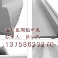 各类复杂造型铝单板