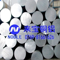 MIC-6环保铝合金棒