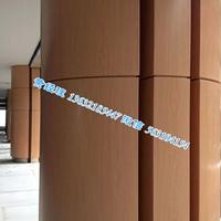 圆柱柱饰面铝单板圆弧包柱木纹铝单板