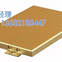 广州氟碳烤漆铝单板幕墙铝单板生产厂家