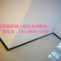 广东现货铝制踢脚线批发价格【厂家直销】