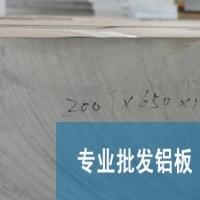 可供應7075鋁板厚度:0.5mm-350mm