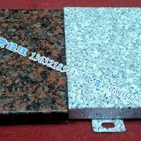 石纹幕墙装饰铝板广州外墙铝单板厂家