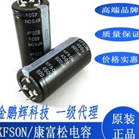 康富松牛角電解電容820uf450v廠家價格