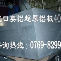 7075超硬铝板 东莞铝板批发