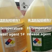 擠壓隔離劑 氮化硼潤滑 擠壓 脫模