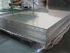 【1110】铝板供应商、铝棒批发