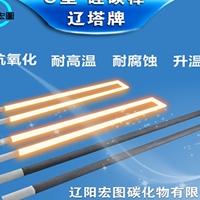 U型硅碳棒 遼塔牌遼寧廠家直銷