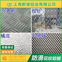 花纹铝板 防滑铝板  防滑花纹铝板 五条筋