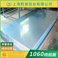 鋁板 1060鋁板 純鋁板 1060-H24鋁板