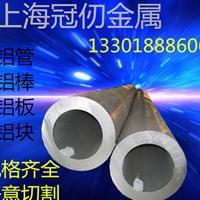 7075铝板、铝管