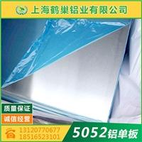 5052鋁板 5052合金鋁板 5052拉伸鋁板