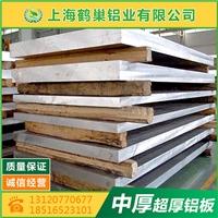 中厚铝板 超厚硬铝板 中厚合金铝板