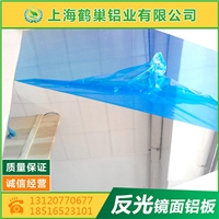 国产镜面铝板 进口铝板 进口镜面铝板
