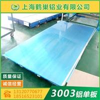 3003鋁板 合金鋁板 3003O態拉伸鋁板