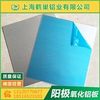 阳极氧化铝板 氧化拉丝铝板 彩色板