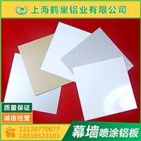 幕墙铝单板 喷涂铝板 氟碳漆喷涂铝板