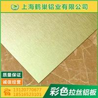 拉絲鋁板 彩色拉絲鋁板 氧化拉絲鋁板