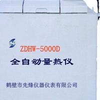 ZDHW-5000全自動量熱儀