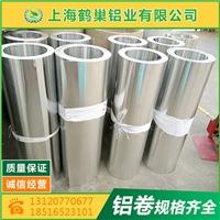 合金铝卷 铝型材 拉伸铝卷 保温防锈铝