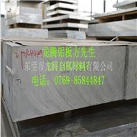 模具用超厚7075  T651铝板