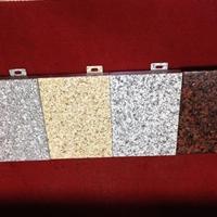 江苏仿石漆铝单板外面规格定制