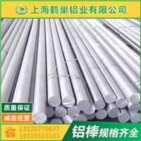 铝棒 纯铝棒 合金铝棒 氧化铝棒 粗细铝棒