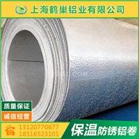 保温铝卷 防锈铝皮 压花铝卷 合金铝卷