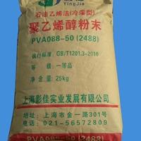 冷溶型聚乙烯醇粉末PVA粉末2488厂家直销